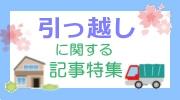 """引っ越しに関する記事特集"""""""