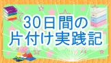 """30日間片付け実践記記事一覧"""""""