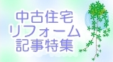 """中古住宅リフォーム記事特集"""""""